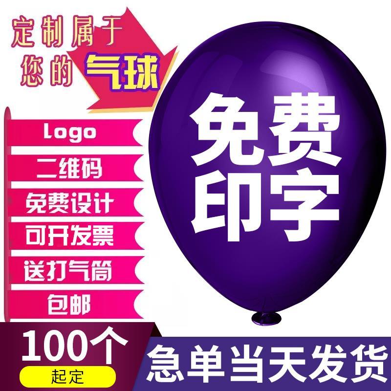 11月05日最新优惠定制印字加厚珠光亚光装饰创意气球