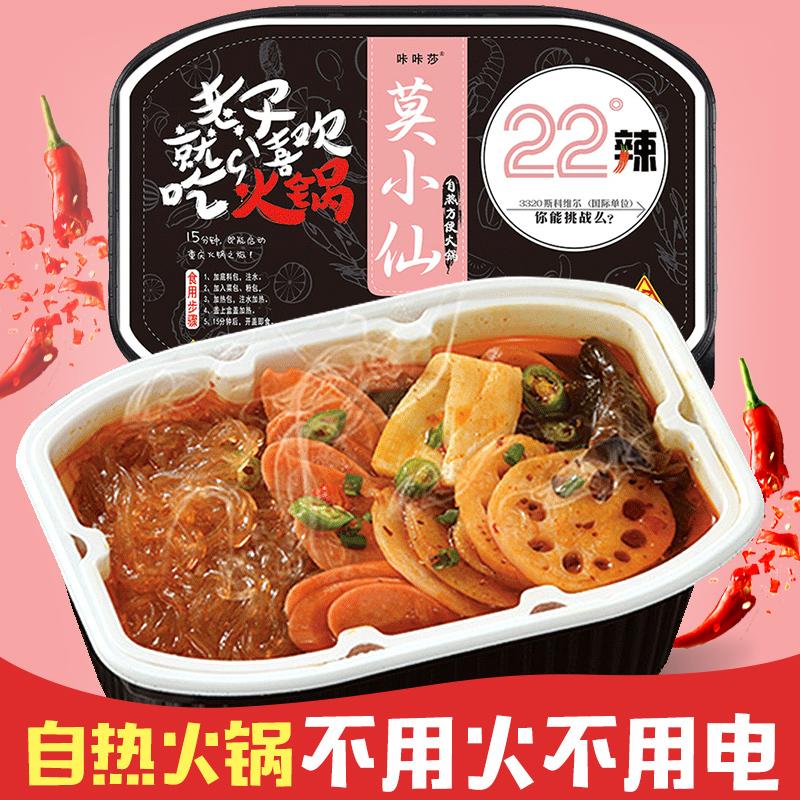 (用19.1元券)网红莫小仙麻辣自热小火锅方便自助