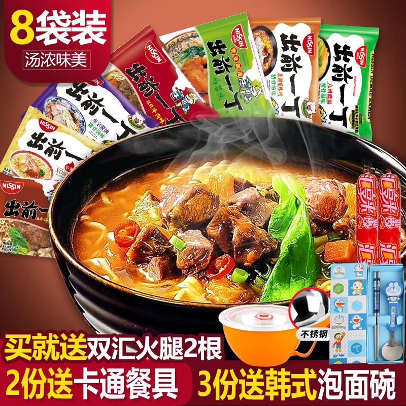 香港进口出前一丁方便面100g*8袋装麻油/鸡蓉速食网红泡面小食堂