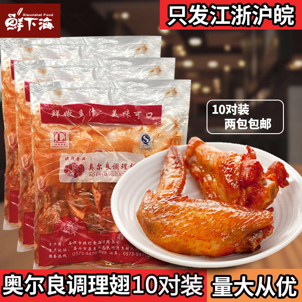 奥尔良口味烤翅烤鸡腿半成品批 发冷冻鸡翅根10对每袋肯德基烤翅