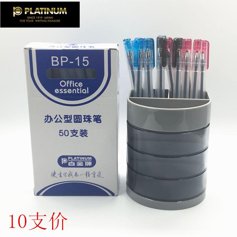 白金圆珠笔BP-15原子笔 迷你可爱笔 细杆型学生笔 办公笔