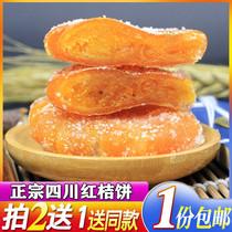正宗紅桔餅老式手工紅橘餅桔餅金桔子餅蜜餞糕點月餅餡料四川特產