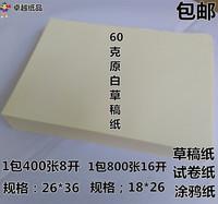 Спец. предложение бесплатная доставка по китаю студент для Бумага для расчета 8-каратной бумажной бумаги белый Бумажная бумага для бумаги с бумажной бумагой