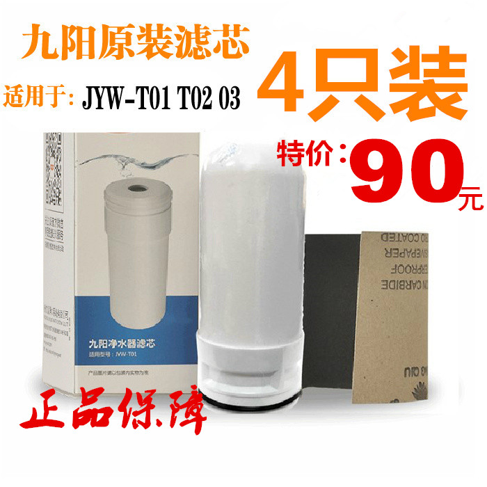 Jiuyang tap water purifier jyw-t01 / T02 / T03 special filter element for domestic kitchen tap water purifier