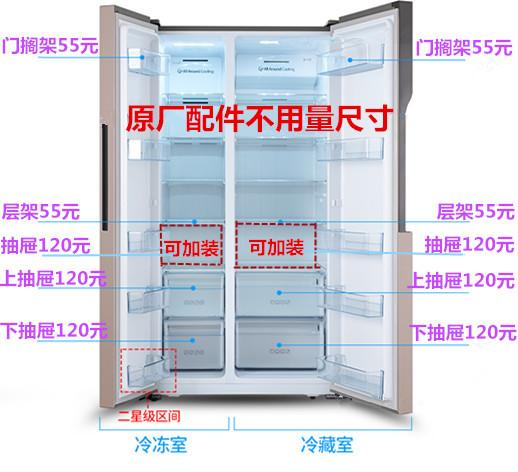容声BCD-626WD11HP BCD-626WD11HYA冰箱抽屉 果菜盒 门搁架 门封