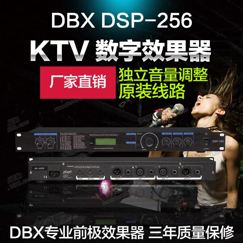DBX DSP-256 специальность эффект устройство 256 семена жк дисплей DSP специальность цифровой эффект устройство