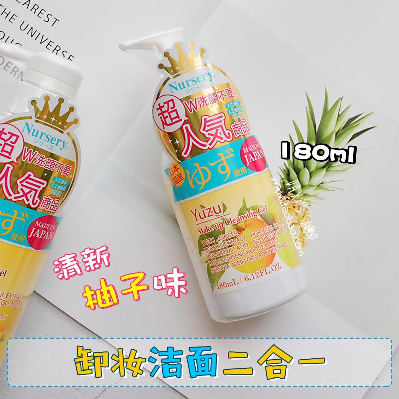 包邮带防伪日本COSME大赏Nursery柚子舒缓保湿卸妆�ㄠ� 180ml