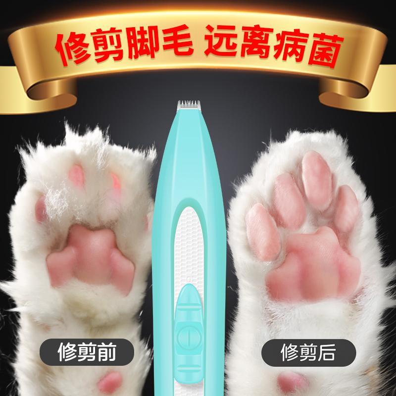 猫咪剃脚毛器宠物剃毛电动推子静音泰迪狗狗修剪脚掌毛神器电推剪