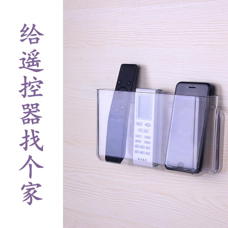 壁挂粘贴式遥控器收纳盒放手机盒子透明免打孔墙面储物整理盒小号