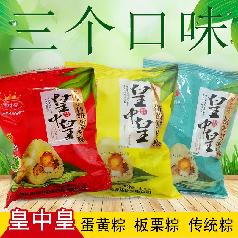 肇庆特产新鲜裹蒸粽广东老字号皇中皇传统蛋黄板栗粽子400g*3只