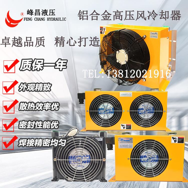 Восстание RISEN оригинал Гидравлический воздухоохладитель, гидравлический воздушный охладитель AH0608 с воздушным охлаждением масляного радиатора