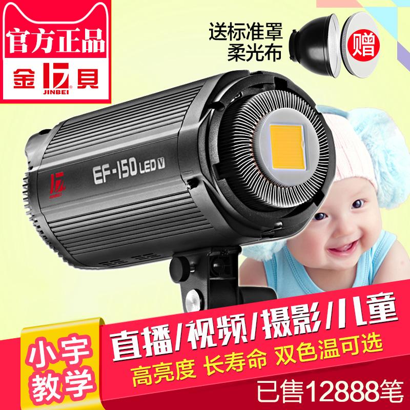 金贝LED摄影灯EF-150W常亮补光灯直播间视频摄像影视柔光太阳儿童拍照淘宝主播美颜打光电影聚光灯