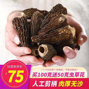 剪柄羊肚菌旗舰店干货特级云南新鲜香菇蘑菇类菌菇包50g非野生500