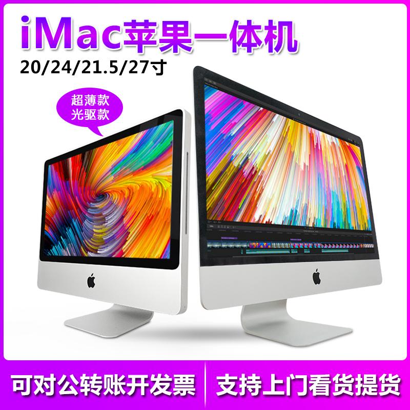 21.5寸Apple/苹果一体机电脑iMAC27寸MC814独显办公家用整机全套