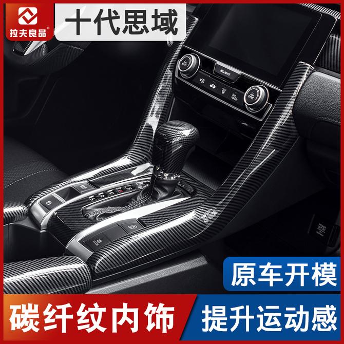 改装 饰用品碳纤维中控排档全套本田三两厢十代思域内饰 思域车内装