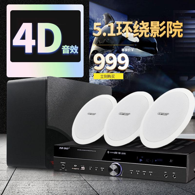 歌吊顶音箱K音响套装电视客厅家用5.1吸顶式家庭影院F9先科SAST