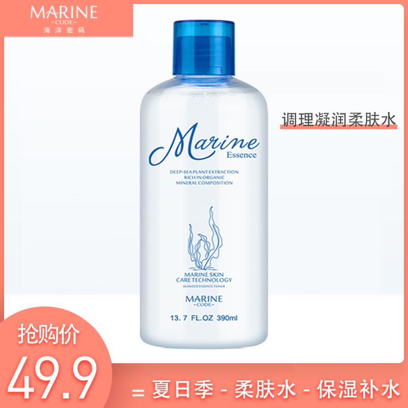 海洋密码海藻调理女舒缓保湿柔肤水