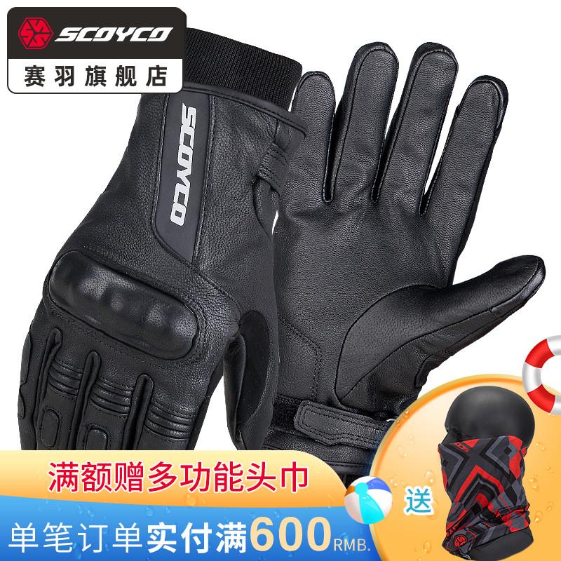 Перчатки мотоциклетные Артикул 544512748090