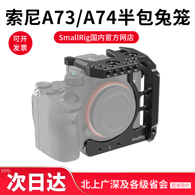 Smallrig smog 2629 half pack rabbit cage for Sony a7m3 / R3 a7r4 camera vertical shooting accessories