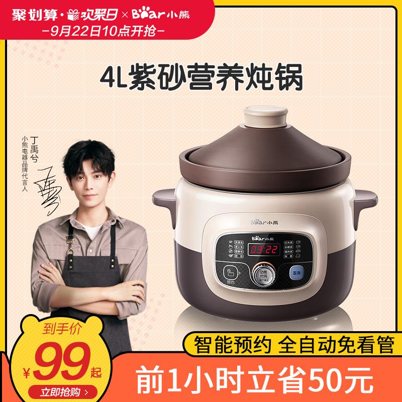 小熊电炖锅全自动紫砂煲汤锅家用多功能电炖盅4L智能砂锅煮粥神器