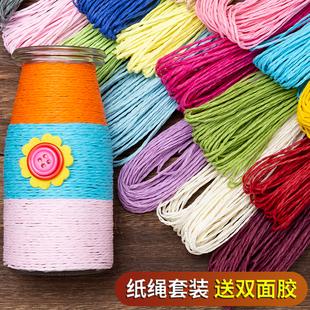 纸绳套餐24色幼儿园diy手工材料彩色纸绳 儿童玩具装饰DIY纸绳画