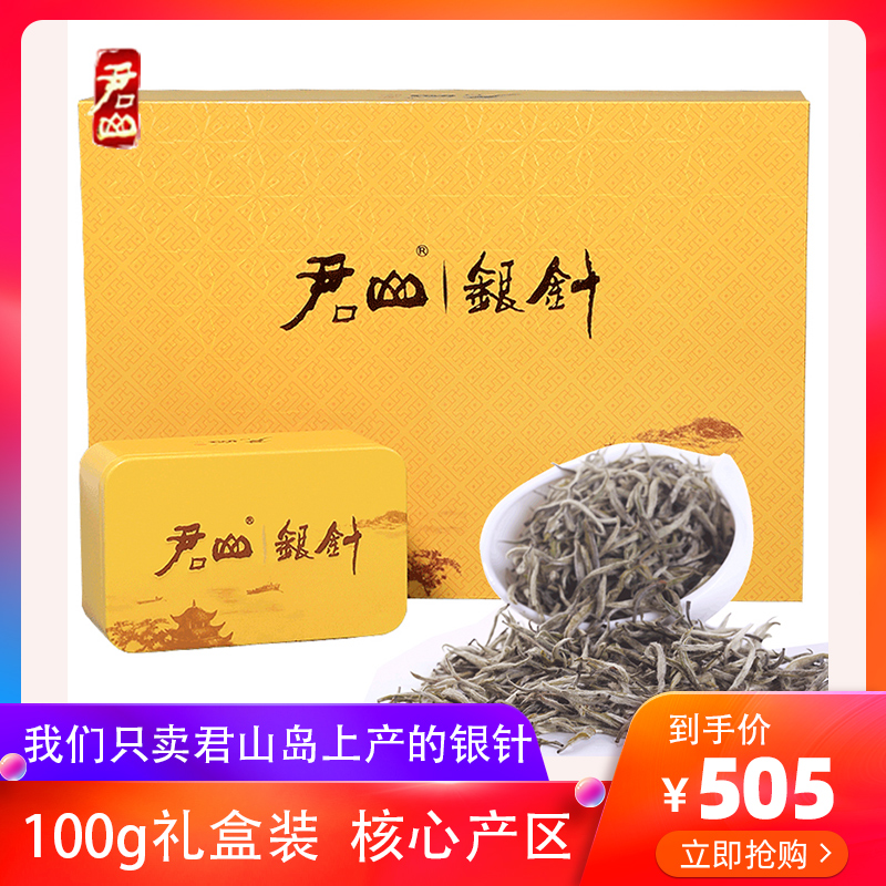 湖南特产茶叶君山银针2020明前新茶黄茶嫩芽茶茶叶-黄茶(君山茶叶旗舰店仅售555元)