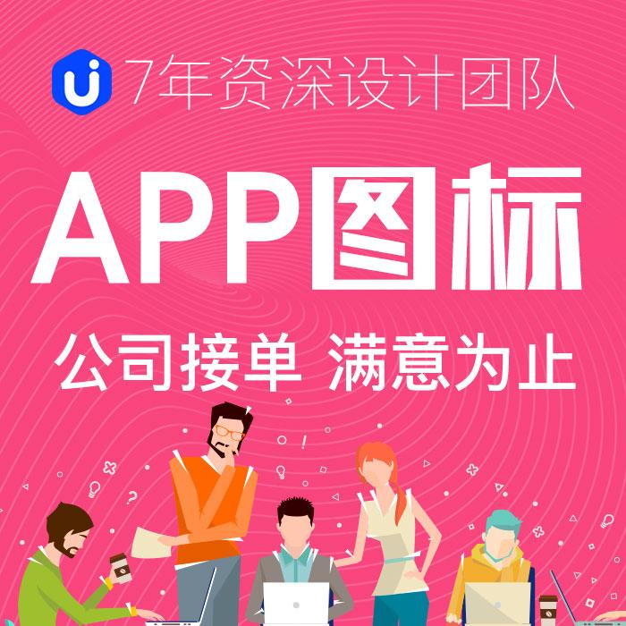 手机电脑网站软件应用程序安卓苹果ios桌面ui界面app图标设计制作