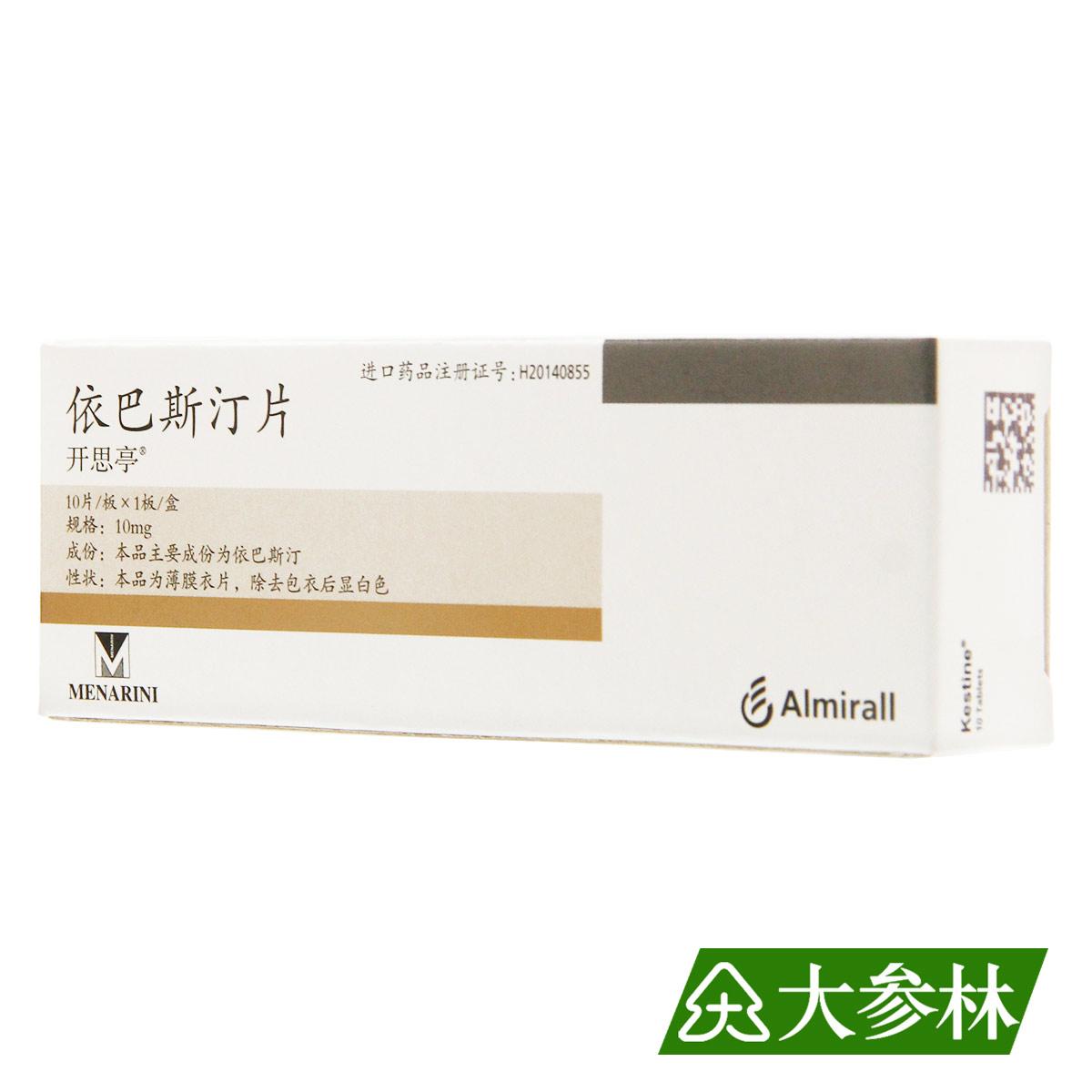 Kai Si Ting Kai Si Ting Ebastine таблетки 10 мг * 10 таблеток / коробка