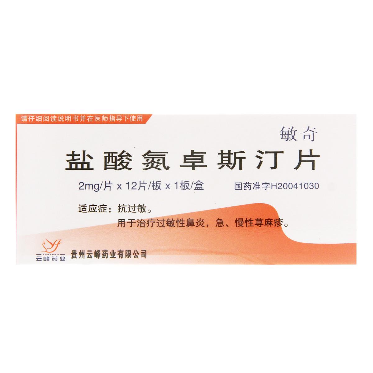 Min Qi Min Qi Azelastine Гидрохлорид таблетки 2 мг * 12 таблеток / ящик