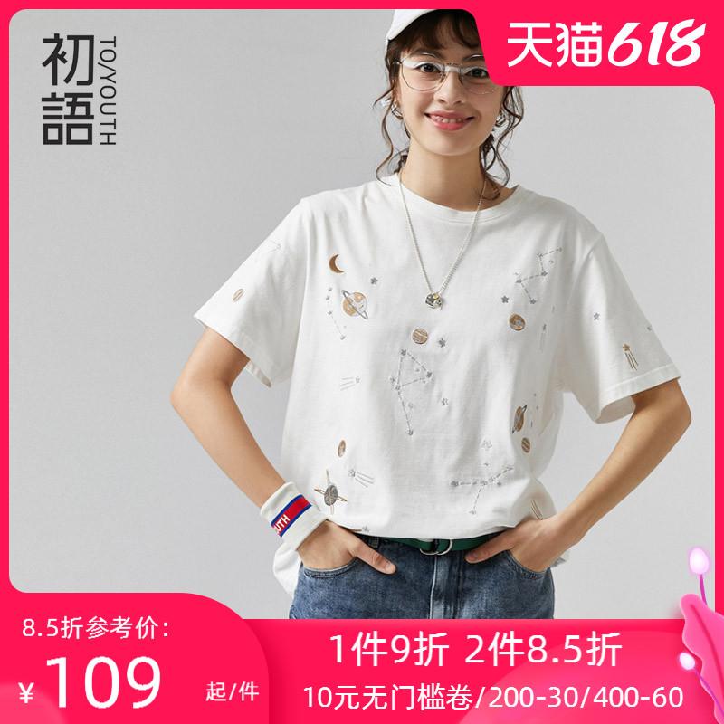 初语白色t恤女短袖夏2021年新款夏季纯棉宽松刺绣半袖上衣体恤黑t