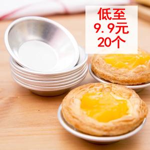圆形铝制蛋糕模具烘焙家用布丁菊花烤箱蛋挞托锡纸杯蛋挞模工具