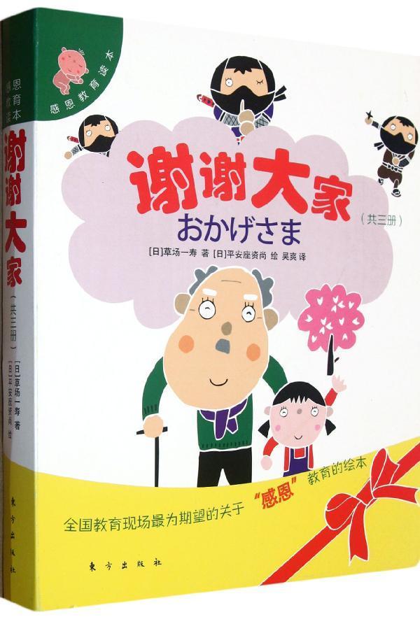 感恩教育读本:谢谢大家 畅销书籍 童书 综合读物 正版