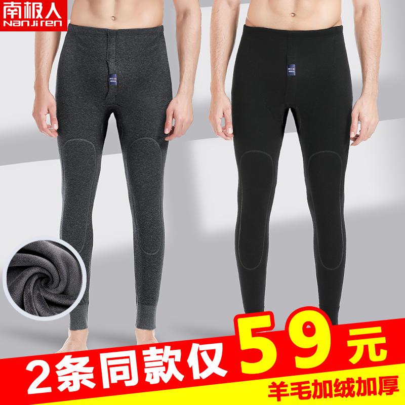 南极人2条保暖裤男士加厚加绒裤含羊毛护膝秋裤青年线裤棉裤冬季