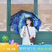 梵高油画晴雨伞黑胶防晒防紫外线晴雨两用太阳伞女户外三折遮阳伞