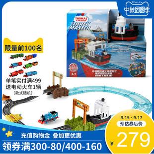 托马斯小火车电动轨道大师系列之海洋历险记套装 FJK49 送礼物玩具