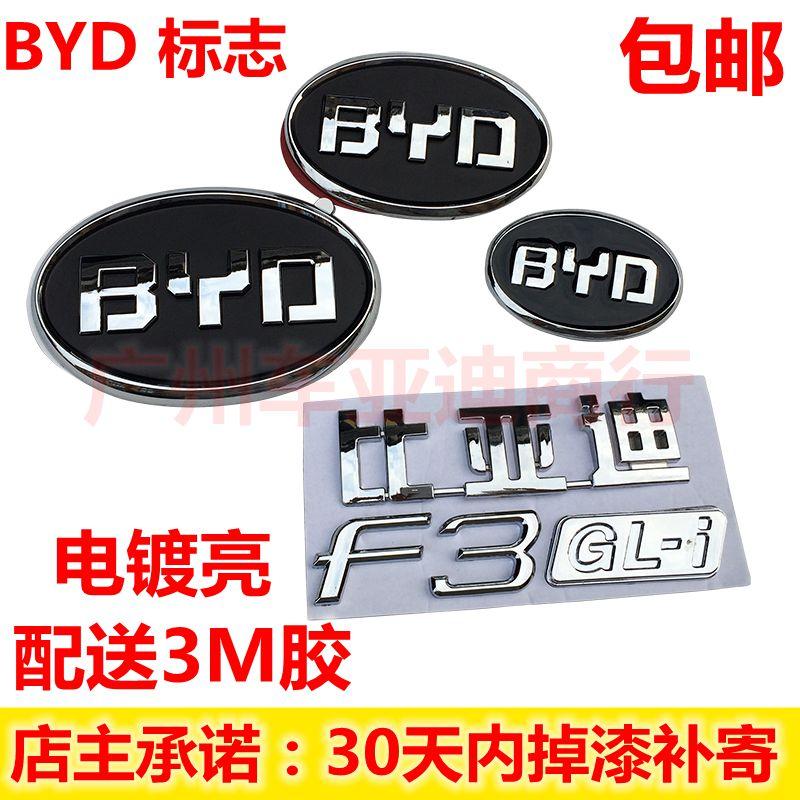 比亚迪F3前中网标 G3 F6 F0 L3 G6速锐后字标 后车标方向盘标志贴