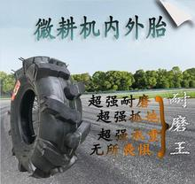 400-8 micro cultivator tire walking wheel outer tire solid tire tire agricultural machinery tire rotary cultivator tire