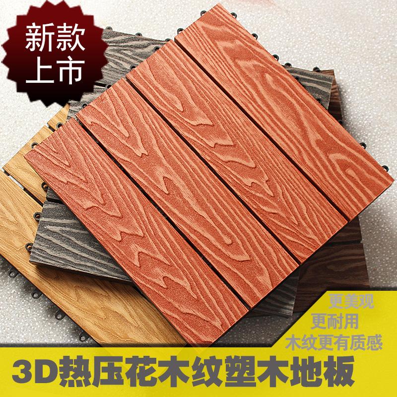 Модель дерево этаж продаётся напрямую с завода на открытом воздухе балкон ванная комната роса тайвань сад антикоррозийный дерево DIY сращивание полимер этаж