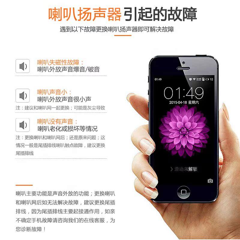苹果iphone6听筒iphone6s扬声器6p喇叭6sp手机plus内置6s外放总成