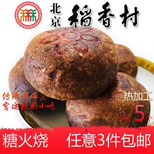 3件包邮正宗稻香村北京老式心糕点