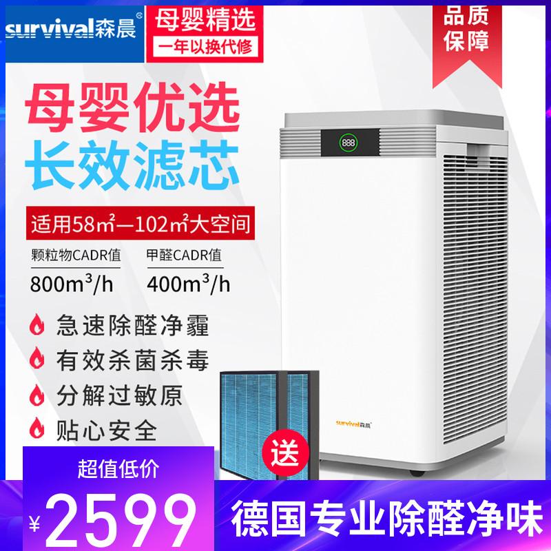 [survival森晨电器商城空气净化,氧吧]德国森晨空气净化器家用除雾霾甲醛杀菌月销量0件仅售3199元