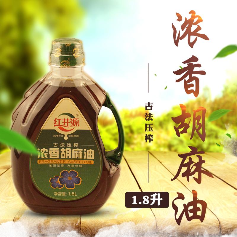 内蒙古红井源 浓香胡麻油亚麻籽油1.8L家庭装食用油 包邮