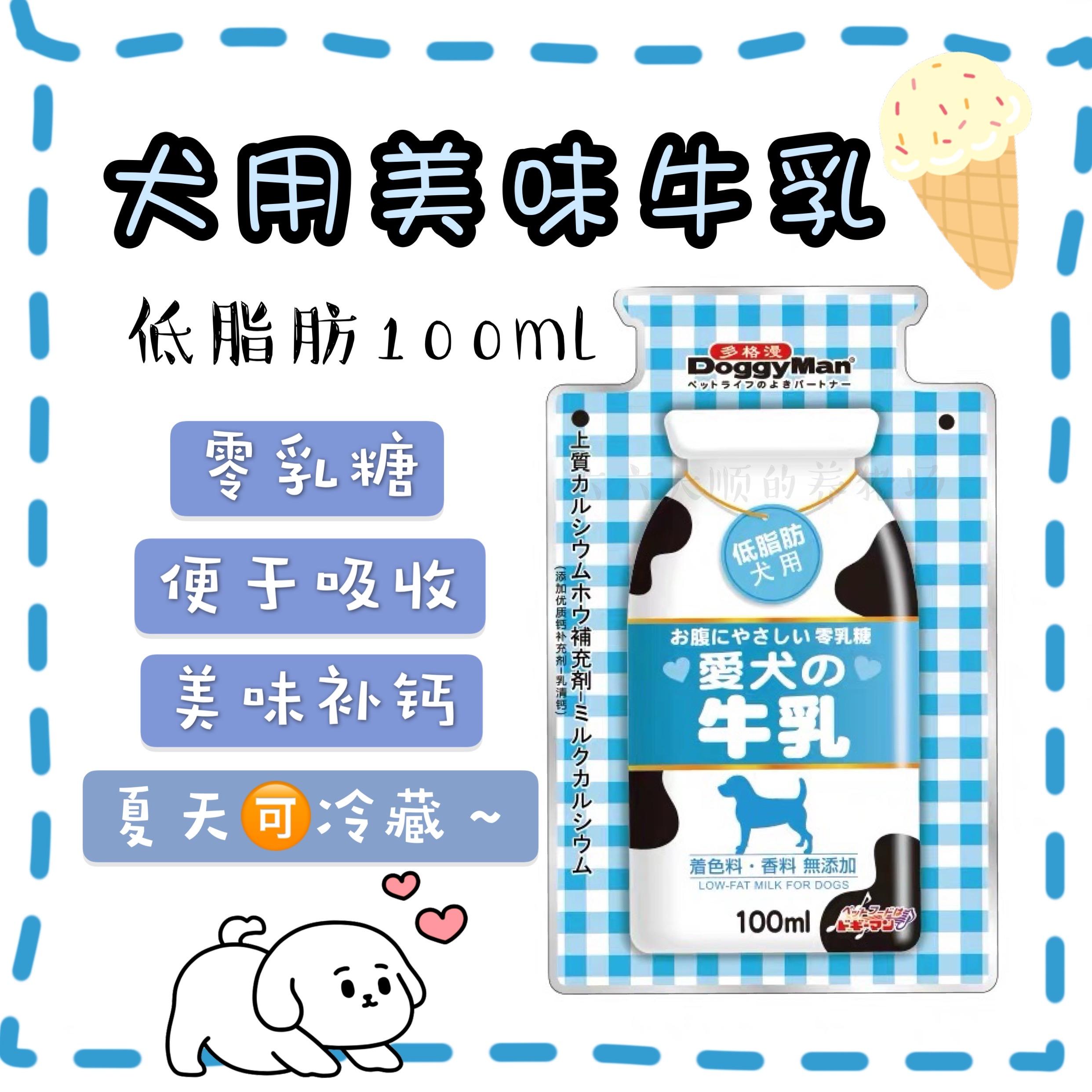 養豚場多格漫犬牛乳補充栄養カルシウムゼロ乳糖添加で一気に飲んでしまいました。