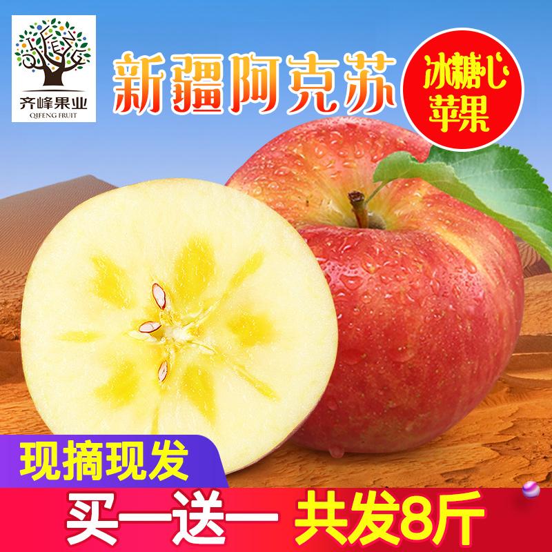 齐峰缘 新疆阿克苏冰糖心苹果原产地直采新鲜水果当季苹果