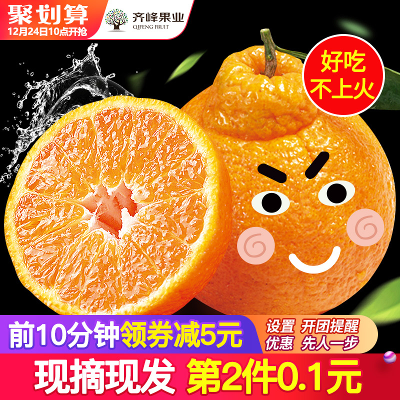 齐峰缘 四川不知火丑橘水果新鲜当季包邮 丑八怪丑柑柑橘桔子