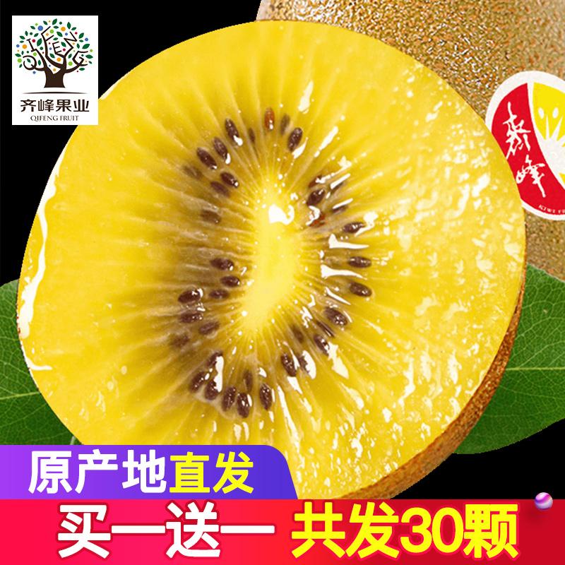 齐峰缘黄心猕猴桃新鲜斤包邮中大果陕西眉县5奇异果泥猴桃弥猴桃