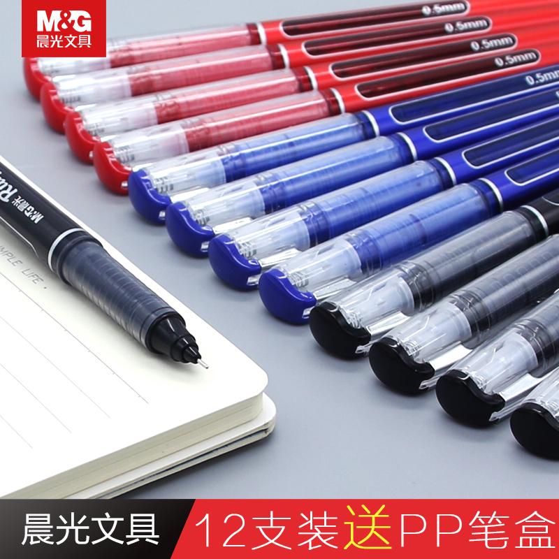 晨光直液式中性笔黑色可换墨囊红笔限55555张券