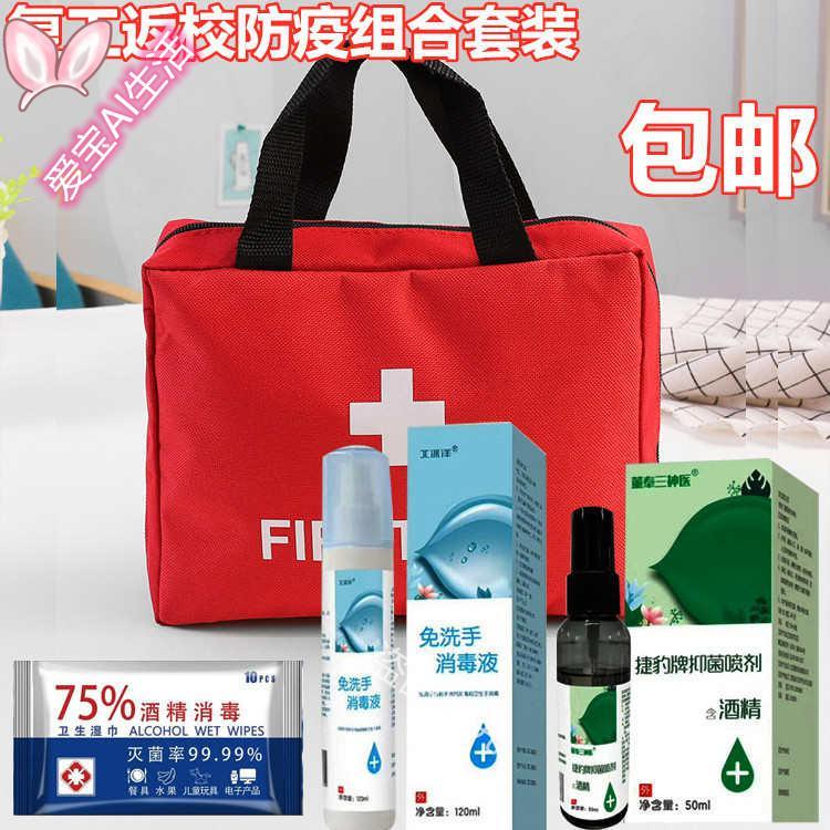 开学防疫包随身携带学生用品健康包复工儿童卫生户外应急包.