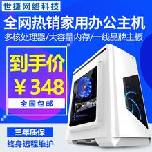 全新台式电脑组装机双核办公家用主机四核独显游戏diy兼容机包邮