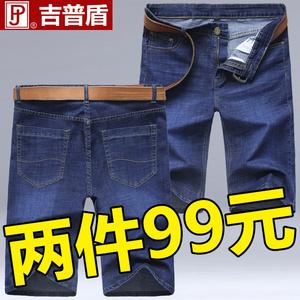 夏季薄款牛仔短裤男五分休闲牛仔裤子男修身直筒男士宽松七分中裤
